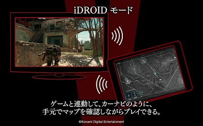 MGS V: THE PHANTOM PAIN Androidアプリ