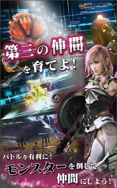 FINAL FANTASY XIII-2 Androidアプリ