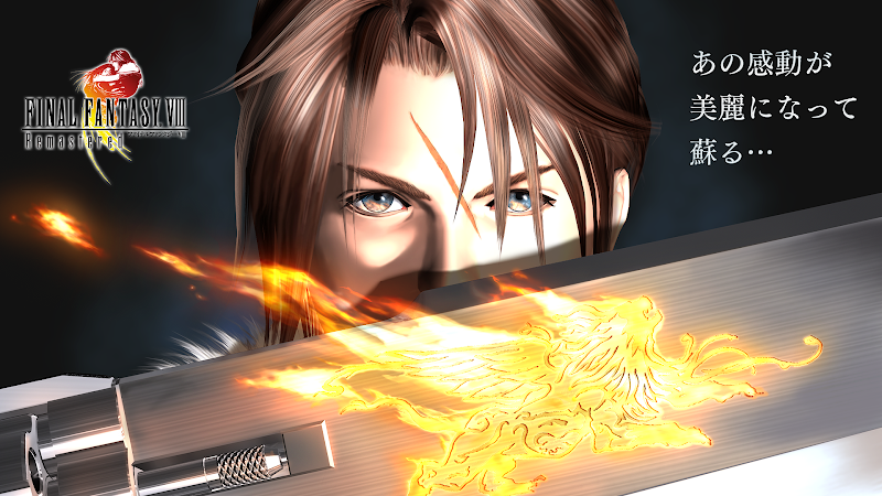 FINAL FANTASY VIII Remastered Androidアプリ