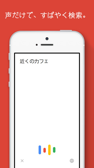 Google アプリ iPhoneアプリ
