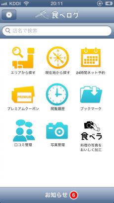 食べログ(旧アプリ) iPhoneアプリ