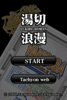湯切浪漫 iPhoneアプリ