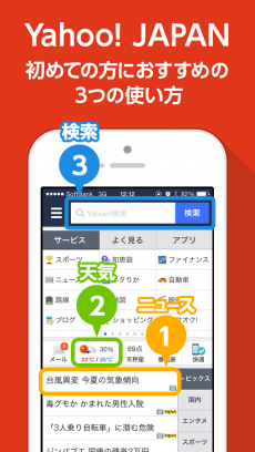 Yahoo! JAPAN iPhoneアプリ