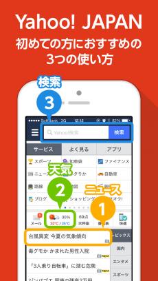 Yahoo! JAPAN iPhoneアプリ