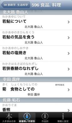 豊平文庫 iPhoneアプリ