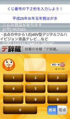 大当たり!お年玉年賀状チェッカー iPhoneアプリ