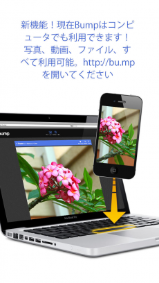 Bump iPhoneアプリ