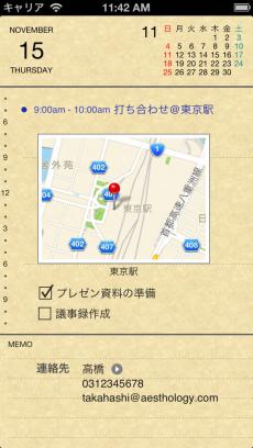 i手帳 Lite iPhoneアプリ