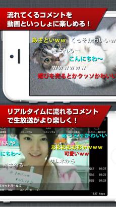 ニコニコ動画 iPhoneアプリ