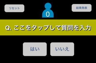 押したの誰だ!? iPhoneアプリ