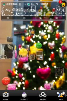 セカイカメラ iPhoneアプリ