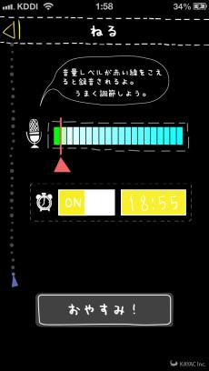 寝言録音 〜 LetItSleep iPhoneアプリ