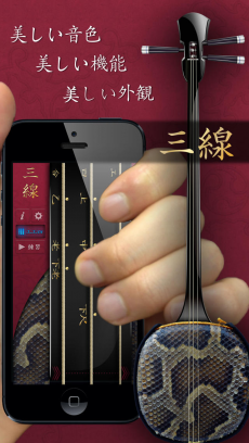 三線 iPhoneアプリ