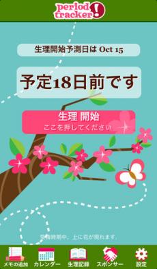 生理カレンダ Lite (Period Tracker) iPhoneアプリ