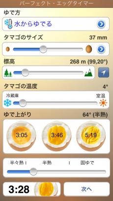 パーフェクト・エッグタイマー iPhoneアプリ
