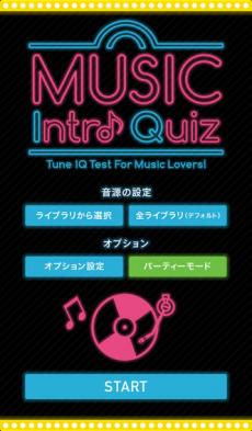 Music Intro Quiz iPhoneアプリ