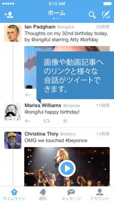 Twitter ツイッター iPhoneアプリ