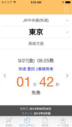 駅.Locky (カウントダウン型時刻表) iPhoneアプリ