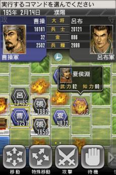 三國志 TOUCH iPhoneアプリ