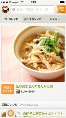 クックパッド -No.1料理レシピ検索アプリ iPhoneアプリ