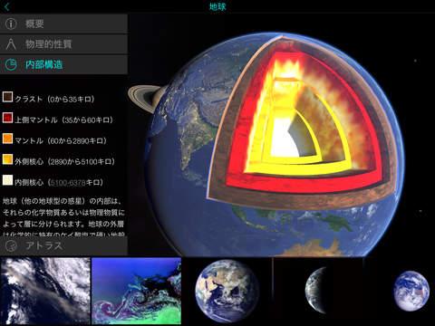 Solar Walk: ソーラーシステム3D, 惑星, 衛星 iPadアプリ