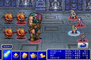 FINAL FANTASY II iPhoneアプリ