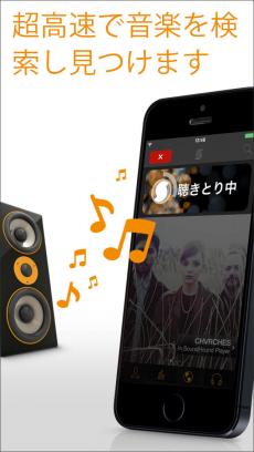 SoundHound音楽検索の認識とプレーヤー iPhoneアプリ