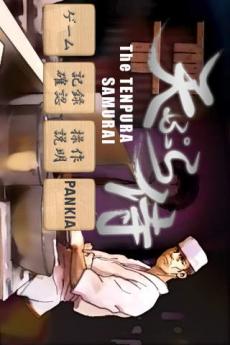 天ぷら侍 iPhoneアプリ