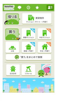 賃貸物件検索 SUUMO(スーモ)でお部屋探し iPhoneアプリ