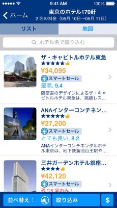 旅行予約のブッキングドットコム iPhoneアプリ