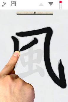 サムライ書道 iPhoneアプリ
