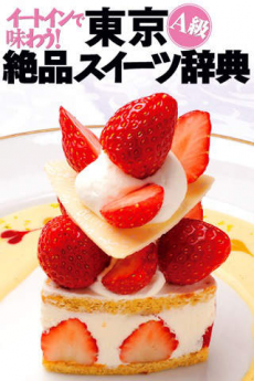 イートインで味わう!東京A級絶品スイーツ辞典 iPhoneアプリ