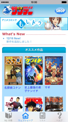 小学館少年コミックス iPhoneアプリ