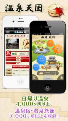 温泉天国 日帰り温泉と温泉宿 iPhoneアプリ