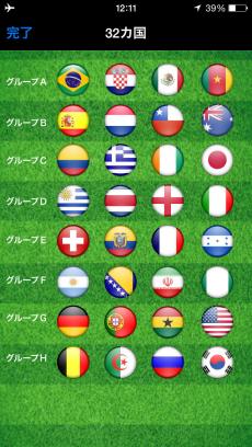 サッカーワールドカップ2018 iPhoneアプリ