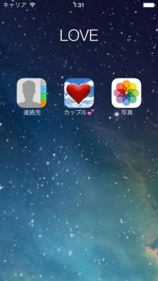 カップル専用電話 - カップルハートQ iPhoneアプリ
