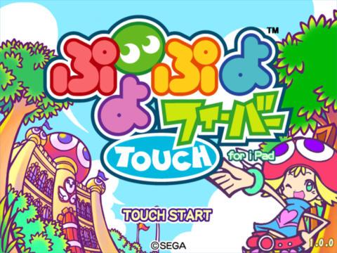 ぷよぷよフィーバーTOUCH for iPad iPadアプリ