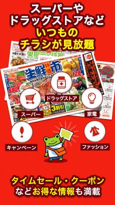 チラシはShufoo!のチラシ広告/お得チラシ iPhoneアプリ