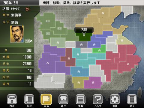 三國志 TOUCH Plus for iPad iPadアプリ
