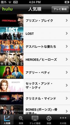 Hulu/フールー iPhoneアプリ
