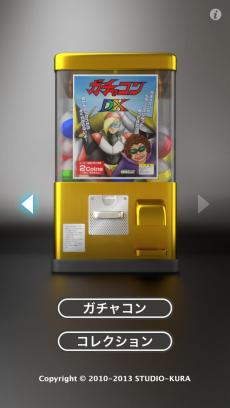 ガチャコン iPhoneアプリ