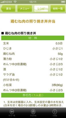 らくちんダイエット弁当 iPhoneアプリ