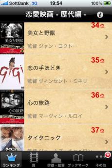 恋愛映画Top100(歴代編) iPhoneアプリ