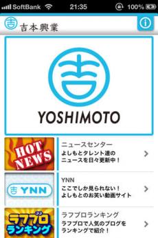 旧チケよしアプリ iPhoneアプリ