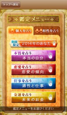 ザ・手相 Premium iPhoneアプリ