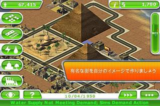 SimCity™ Deluxe iPhoneアプリ