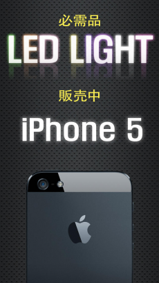 LED Light - for iPhone4, 4S, 5 LED フラッシュライト iPhoneアプリ
