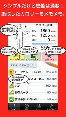 カロリー管理(痩せるアプリ) iPhoneアプリ