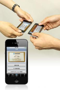 超名刺 Business Card Manager iPhoneアプリ