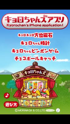 キョロちゃんズアプリ iPhoneアプリ